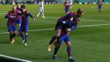 Барселона - Атлетик (Билбао): Вижте стартовите състави