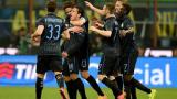 Ас на Интер поема към Висшата лига