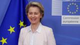 """Фон дер Лайен приветства въвеждане на """"ваксинационен сертификат"""" в ЕС"""