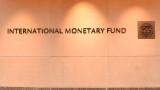 Мисията на МВФ прогнозира икономически ръст от 3.3% за България през 2019-а