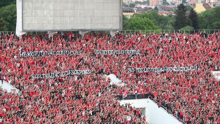 Феновете на ЦСКА почетоха паметта на легендата Трифон Иванов