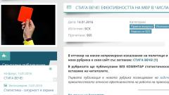"""Със """"Стига вече"""" бизнесът отговори на МВР шефката Бъчварова"""