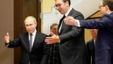 Путин: Ежедневно засилваме стратегическото партньорство със Сърбия