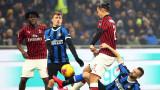 Интер победи Милан с 4:2 след знаменит обрат