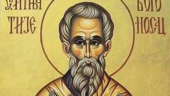 Игнажден - почитаме св. Игнатий Богоносец