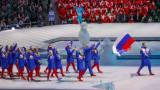 Безпрецедентно решение - изхвърлиха Русия от всички големи спортни мероприятия