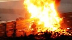 """Жестока катастрофа на Ромен Гросжан прекъсна """"Гран При"""" на Бахрейн"""