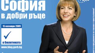 Осъдени на пробация чисят предизборните плакати в София