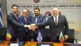 България, Румъния, Гърция и Сърбия подписаха първия официален документ за подготовка на общи кандидатури за домакинства на Европейско и Световно първенство по футбол