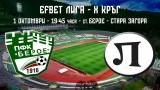 Билетите за мача Берое - Локомотив (Пловдив) вече са в продажба
