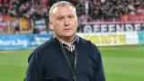 Николай Киров сподели голямото си притеснение преди старта на Първа лига