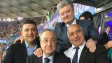 Бойко Борисов изгледа на живо поредния триумф на любимия му Реал (Мадрид)
