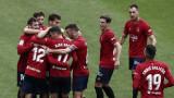 Осасуна взе важен домакински успех в Ла Лига