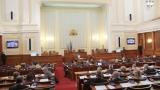Депутатите сложиха край на вечния длъжник