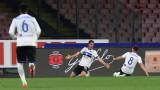 Аталанта победи Наполи с 2:1 като гост
