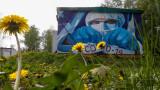119 починали и 9200 заразени с Ковид-19 в Русия за ден