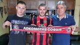 Локомотив (София) се подсили с халф