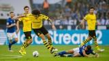 Шалке 04 и Борусия (Дортмунд) не излъчиха победител