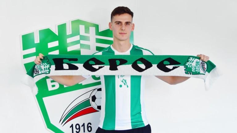 Илиян Стефанов си изработи наказание в дебюта за Берое