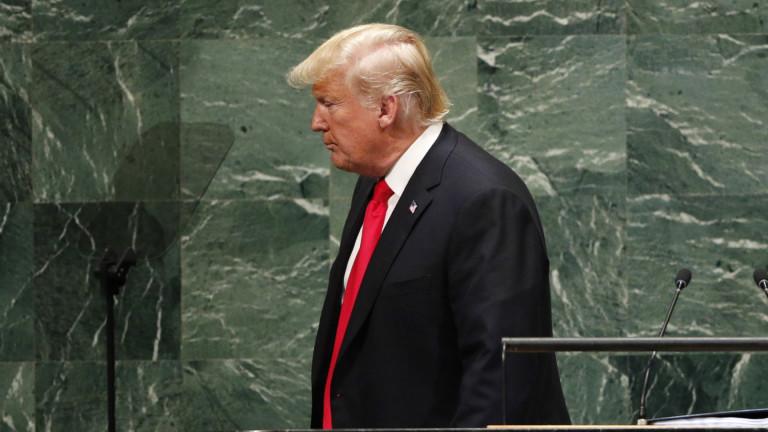 Президентът на САЩ Доналд Тръмп трябва да спре да се