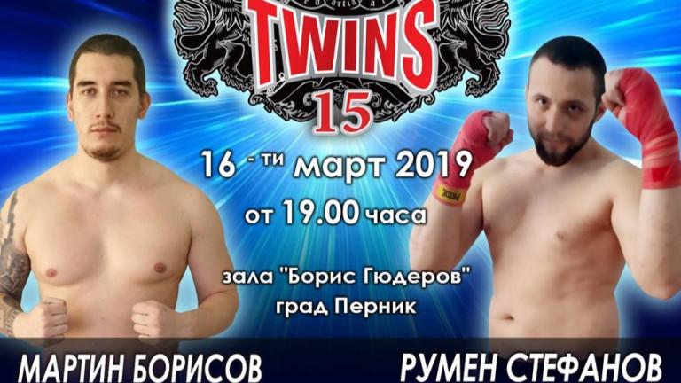 Битка между бойци от Перник нажежава страстите на TWINS MMA 15