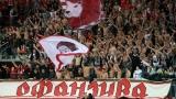 """""""Офанзива"""" и """"Червен Младост"""": Няма да се връщаме на стадиона!"""