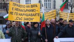 Протестантите с протестно шествие в София срещу Закона за вероизповеданията