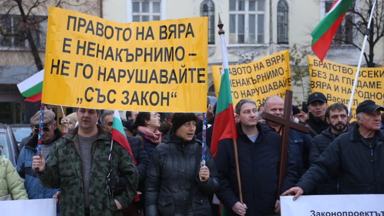 Недоволни представители на протестантската деноминация организират днес в София поредно