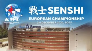 Първото издание на Open European Championship ще се проведе от 02.12 до 06.12