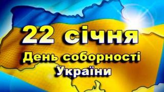 Денят на Съединението на Украйна