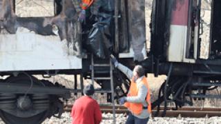 Основната експертиза за пожара във влака - готова