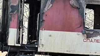 Роднини на загиналите във влака търсят отговорност от държавата