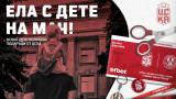 """ФК ЦСКА 1948 започна кампания """"Ела с дете на мач!"""""""