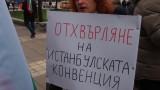 България категорична: ЕС не може да приеме Истанбулската конвенция без нейно съгласие