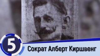 Топ 5 на серийните убийци в България (ВИДЕО)
