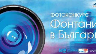 """""""Фонтаните в България"""" във фотоконкурс"""