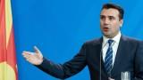 Македония отряза Русия по темата за НАТО