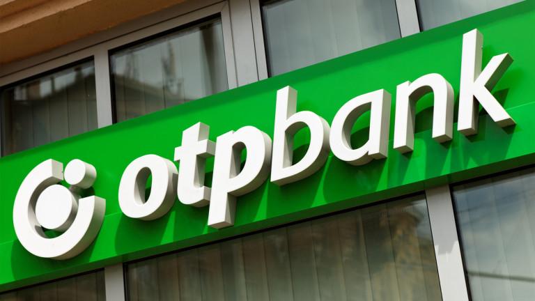 Унгарската група OTP съобщи, че е приключила сделката по придобиване