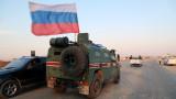 Руската военна полиция зае бившата американска база в Сирия