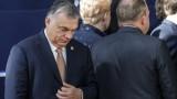 Орбан: Лидерите на ЕС нямат връзка с реалността