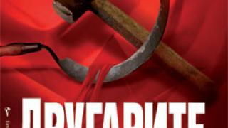 """""""Другарите""""  - световна история на комунизма"""