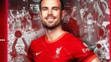 Джордан Хендерсън подписа нов договор с Ливърпул