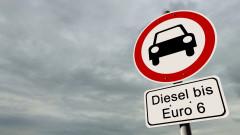 Германски съд спря временно дизеловата забрана във Франкфурт