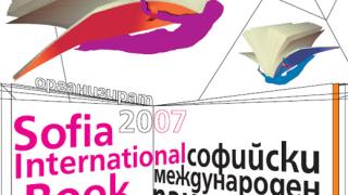 XXVI Софийски международен панаир на книгата