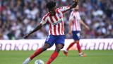 От Атлетико отказаха солидно предложение за Партей