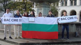 Ранобудни студенти от Мюнхен подкрепиха протеста на колегите си у нас