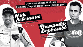 Бербатов среща Левентис в демонстративен мач за детски празник
