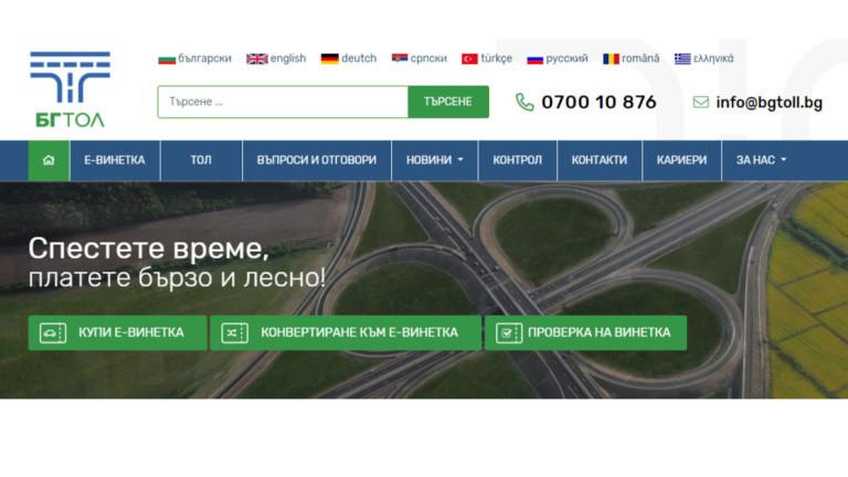 Външно: Пътната обстановка в Северна Гърция е усложнена; Уволнения в АПИ след провала с винетките