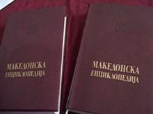 ЕС се заема със скандалната македонска енциклопедия