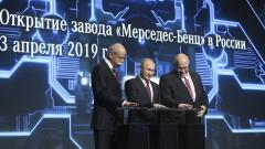 Стартира производството на автомобили Mercedes в Русия